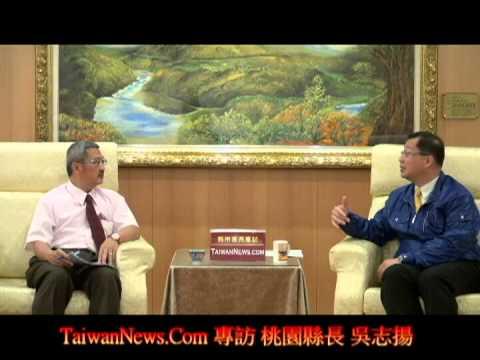 TaiwanNews.Com 縣市首長專訪_桃園縣長 吳志揚 (上集)