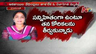Married Women Suicide Due To sexually Harassed At Rajahmundry
