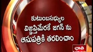 Jagan shifted to hospital on family members' plea: Police