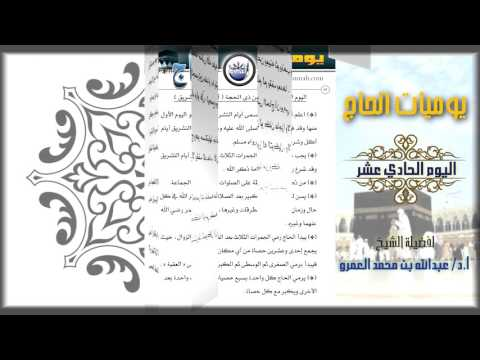 أول أيام التشريق | (يوميات الحاج) لفضيلة الشيخ: عبدالله بن محمد العمرو