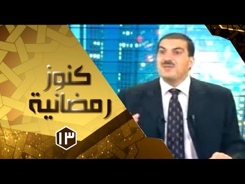 برنامج كنوز رمضانية الحلقة 13 فعل الخيرات