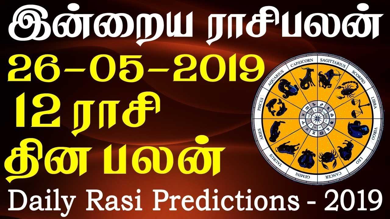 Daily RasiPalan | Today Horoscope | இன்றையராசிபலன் 26-05-2019 – RasiPalangal