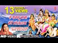 Hey Shambhu Baba Mere Bhole Naath [Full Song] - Shiv Mahima