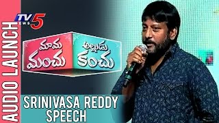Director Srinivasa Reddy Speech @ MMAK Audio Launch