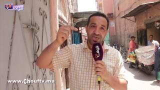 ساكنة الملاح بمراكش تناشد الملك محمد السادس..المسؤولين غير كايضحكو علينا وحنا مكرفصين مع الحرارة |