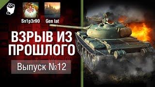Type 59 - великая китайская стена  - Взрыв из прошлого №12