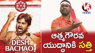 Bithiri Sathi On Pawan Kalyan's Desh Bachao- Funny Convers..