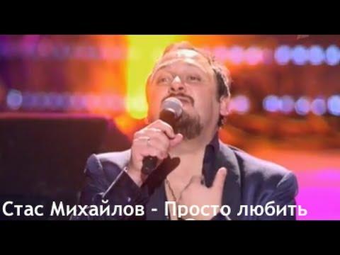 Смотреть клип Стас Михайлов - Просто любить
