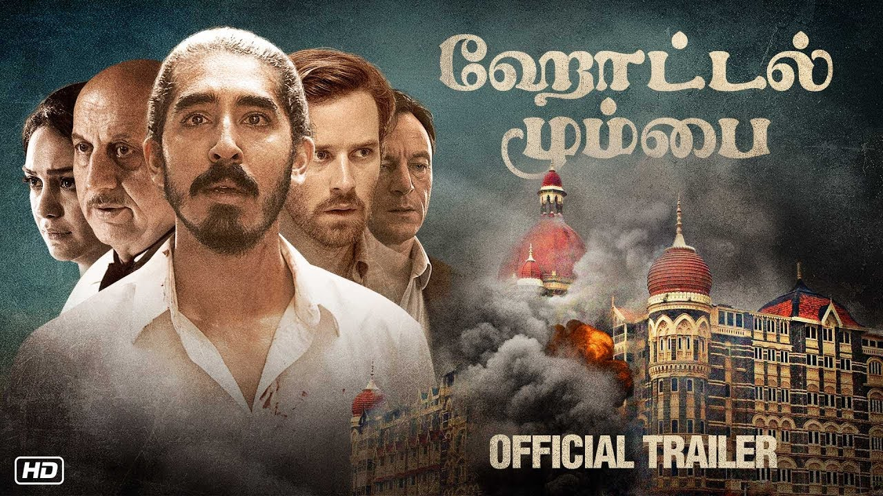 Hotel Mumbai | Official Trailer - Tamil | Dev Patel | Anupam Kher | Anthony Maras | 29 November