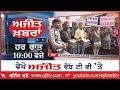 Ajit News 10 pm 13 January 2018 Ajit Web Tv