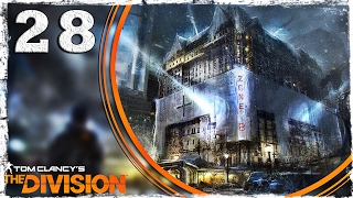 Tom Clancy's The Division. #28: Темная зона. (1/2)