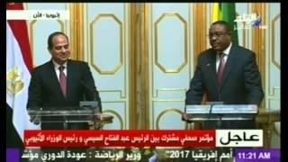 تغطية خاصة للمؤتمر الصحفي المشترك بين السيسي و رئيس الوزراء الإثيوبي