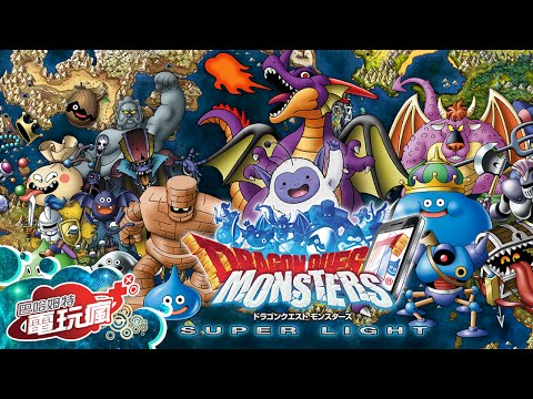 《勇者鬥惡龍 怪物仙境 Dragon Quest Mons…