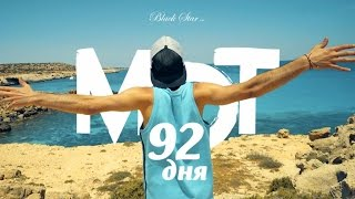 Превью из музыкального клипа Мот - 92 дня