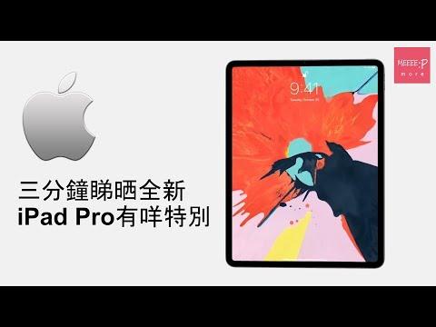 3分鐘睇晒全新iPad Pro 11 inch / 12.9 inch 2018 有咩特別