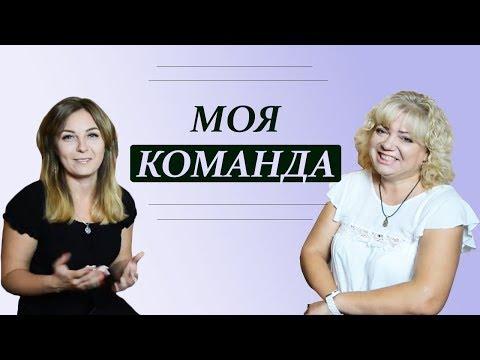 Моя команда - Виктория Капитоненко