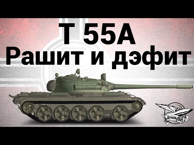 Крутые позиции для Т55А на разных картах  в World of Tanks (0.9.6)