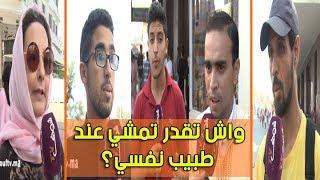 بالفيديو:سولنا المغاربة..واش تقدر تمشي عند طبيب نفسي..شوفو الأجوبة المثيرة   |   نسولو الناس