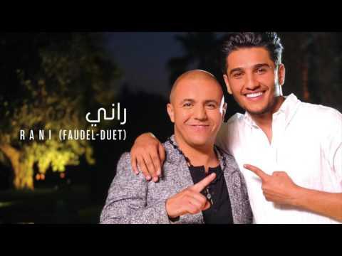 جديد محمد عساف و فوضيل - راني