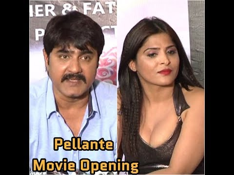Hero Srikanth's Pellante Movie Opening
