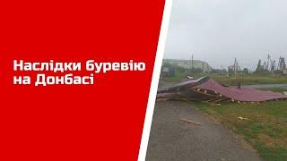 Последствия урагана на Донбассе