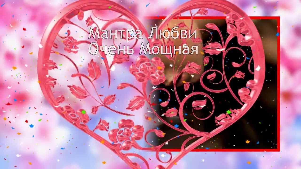 Музыка мантра любви и счастья