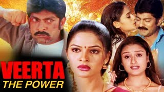 Veerta The Power