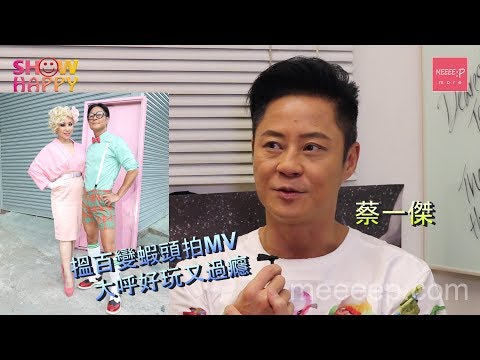 蔡一傑搵蝦頭拍MV 大叫好玩又過癮