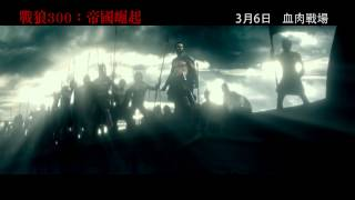 《戰狼300:帝國崛起》最新預告[HD] 300: Rise of an Empire - Official Trailer