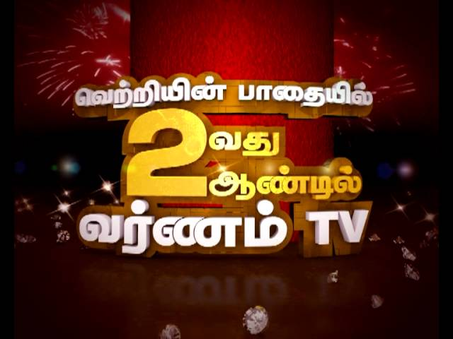 Varnam TV 1st Year Anniversary!!!