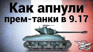 Как апнули прем-танки в 9.17