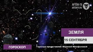 Гороскоп на 15 сентября 2019 г.