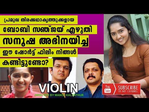VIOLIN TELEFILM (malayalam)