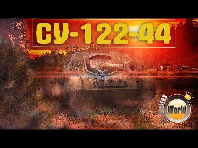 Гайд по танкам СУ-122-44, СУ-122-44 от TheNikitosWorld в WoT (0.8.11)