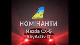 Mazda CX-5 SkyActiv D |