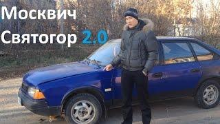 обзор Москвич Святогор 214145 2.0