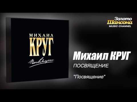 Клипы Михаил Круг - Посвящение смотреть клипы