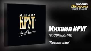 Михаил Круг - Посвящение