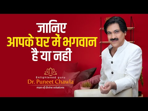 Is God present in your home temple? Vastu Tips for Pooja Room