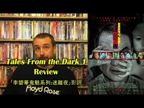 Tales From the Dark 1/李碧華鬼魅系列:迷離夜 Movie Review