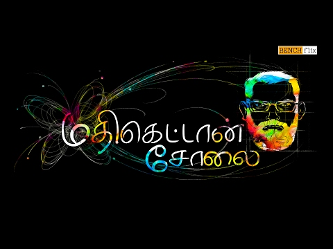 Madhikettan Solai Short Film