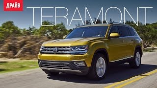 Volkswagen Teramont — тест-драйв с Никитой Гудковым. Видео Тесты Драйв Ру.