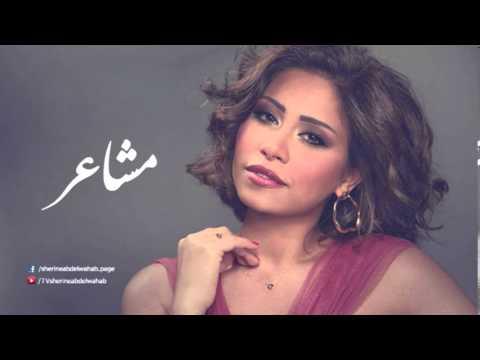 مشاعر شيرين عبد الوهاب mp3