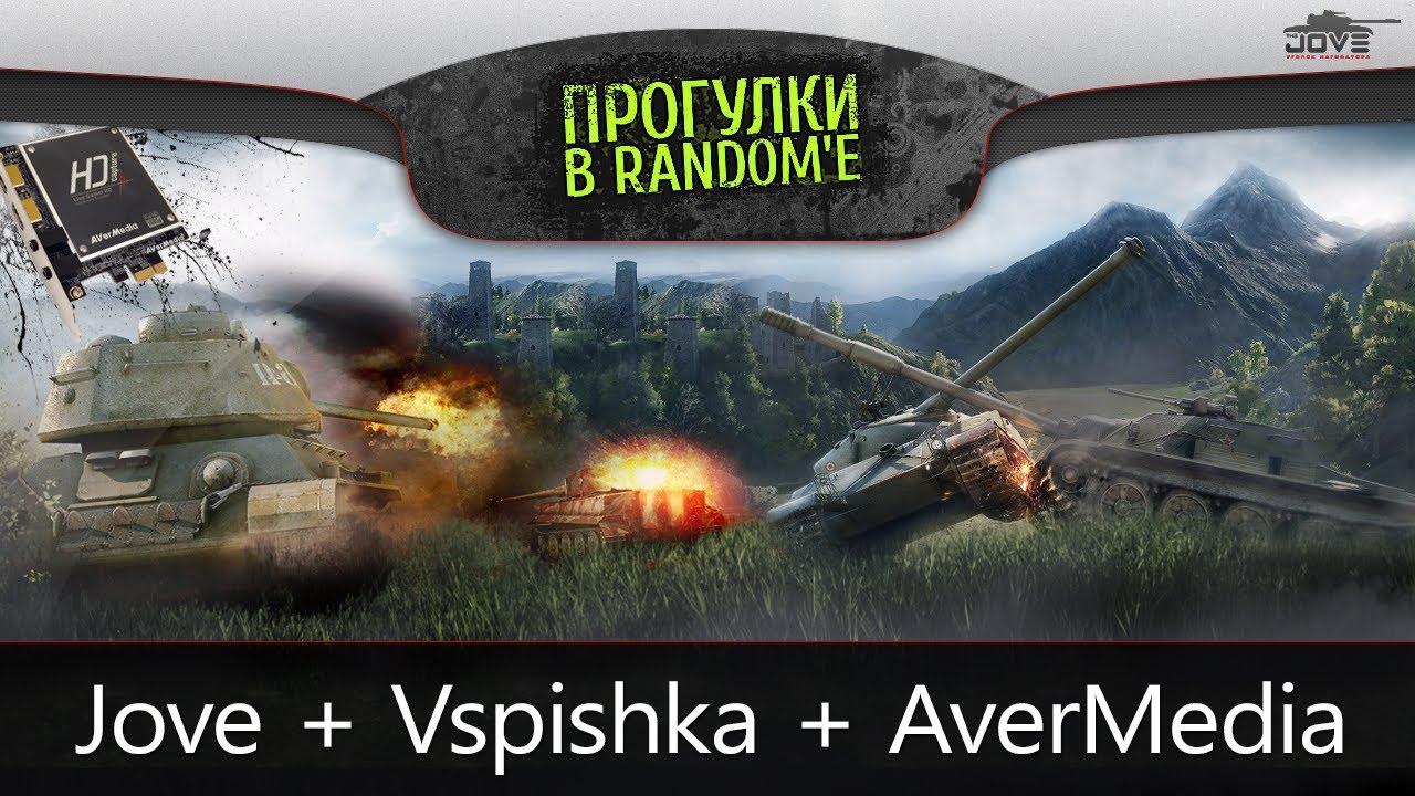 Спец-стрим от Jove и Vspishka! Итоги конкурса от AverMedia.