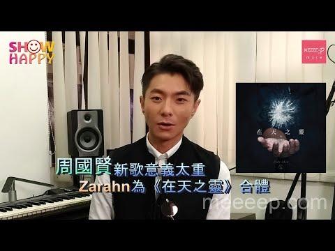 周國賢新歌意義太重  Zarahn為《在天之靈》再度合體
