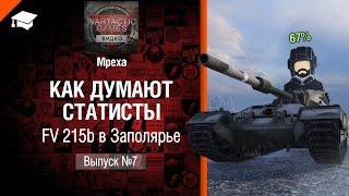 Как думают статисты: FV215b в Заполярье - от Mpexa [World of Tanks]