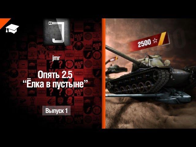 Эпичный бой на легком танке АМХ Елка от WoT Fan в World of Tanks (0.9.0)