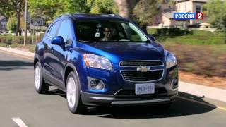Тест-драйв Chevrolet Tracker (Trax) 2013 // АвтоВести 77