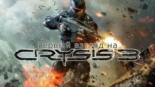 [Первый взгляд] Серия 6 - Crysis 3. Multiplayer Beta.