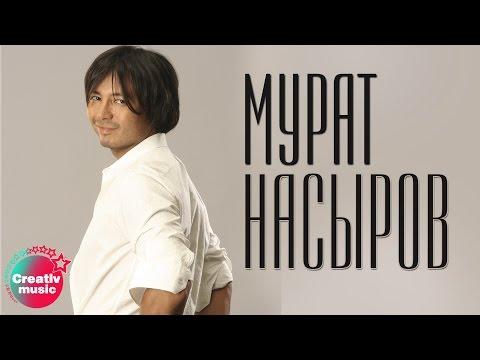 Смотреть клип Мурат Насыров - Кусочки льда